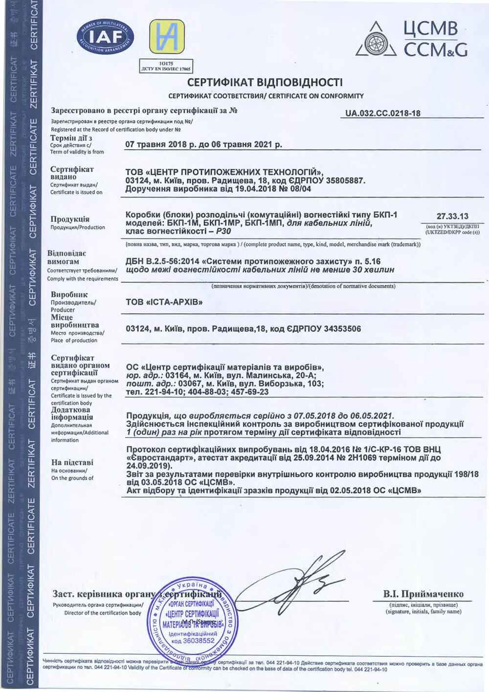 Сертифікат на коробки розподільчі вогнестійкі БКП-1 (блок комутації пожежостійкий)