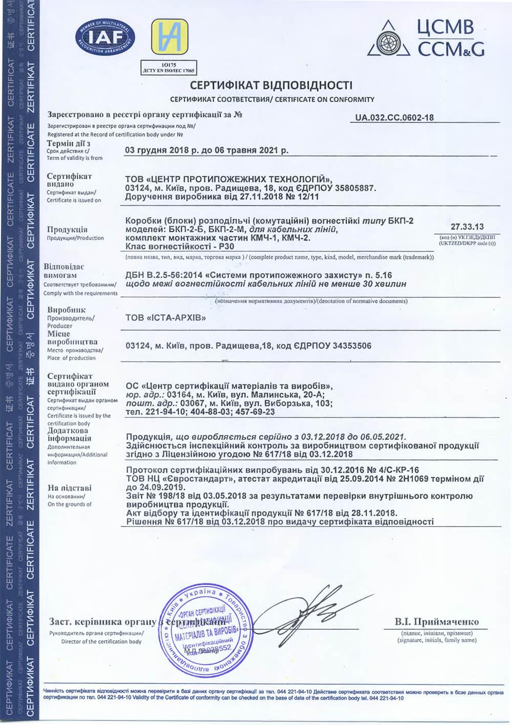 Сертифікат на коробки розподільчі вогнестійкі БКП-2