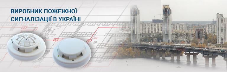 Системи адресно-аналогової пожежної сигналізації - розробка та виробництво Київ Україна