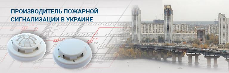 Адресные системы пожарной сигнализации - разработка и производство Киев Украина