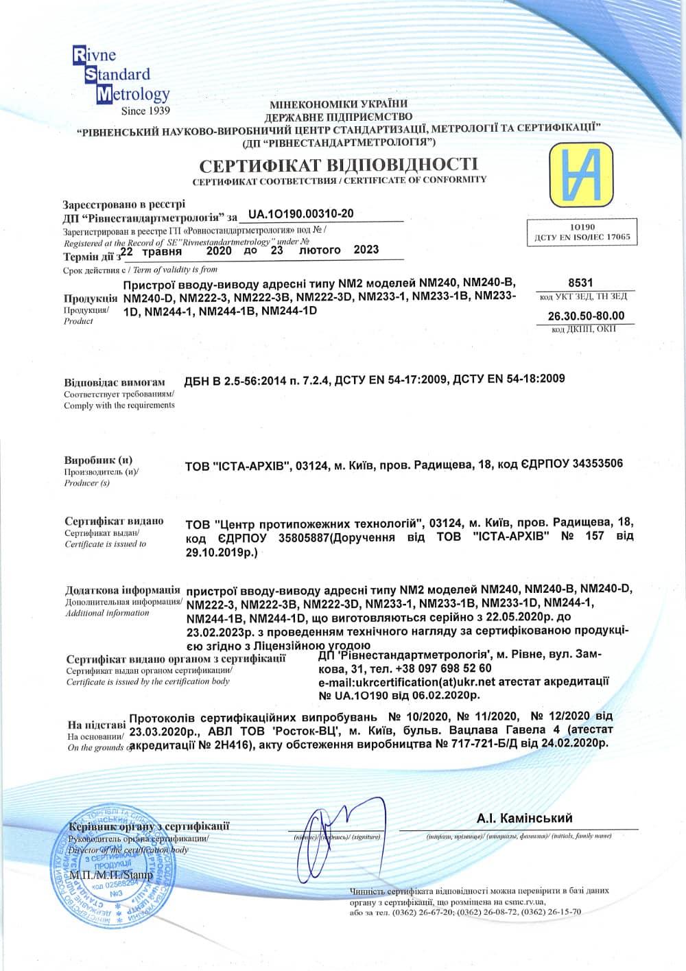 Сертифікат на пристрої вв NM240, NM222-3, NM233-1, NM244-1