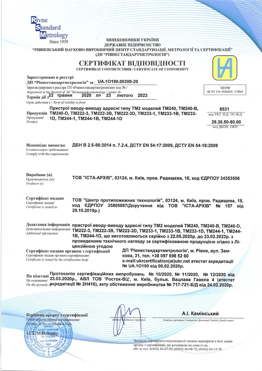 Сертифікат на пристрої вв TM240, TM222-3, TM 233-1, TM244-1