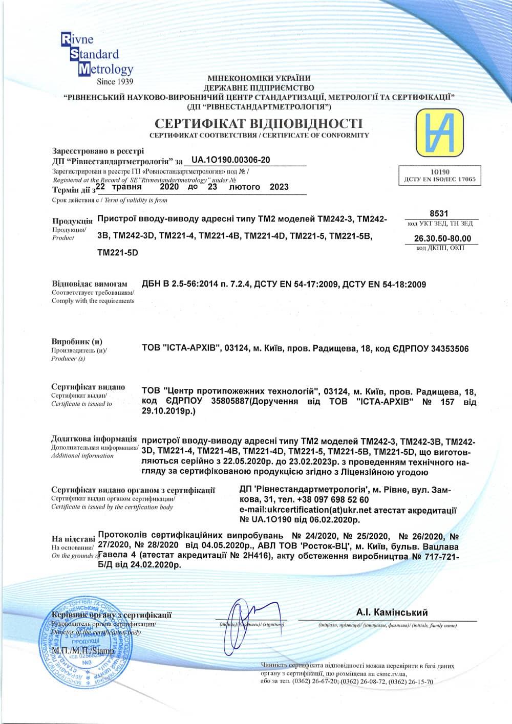 Сертифікат на пристрої вв TM242-3, TM221-4, TM221-5