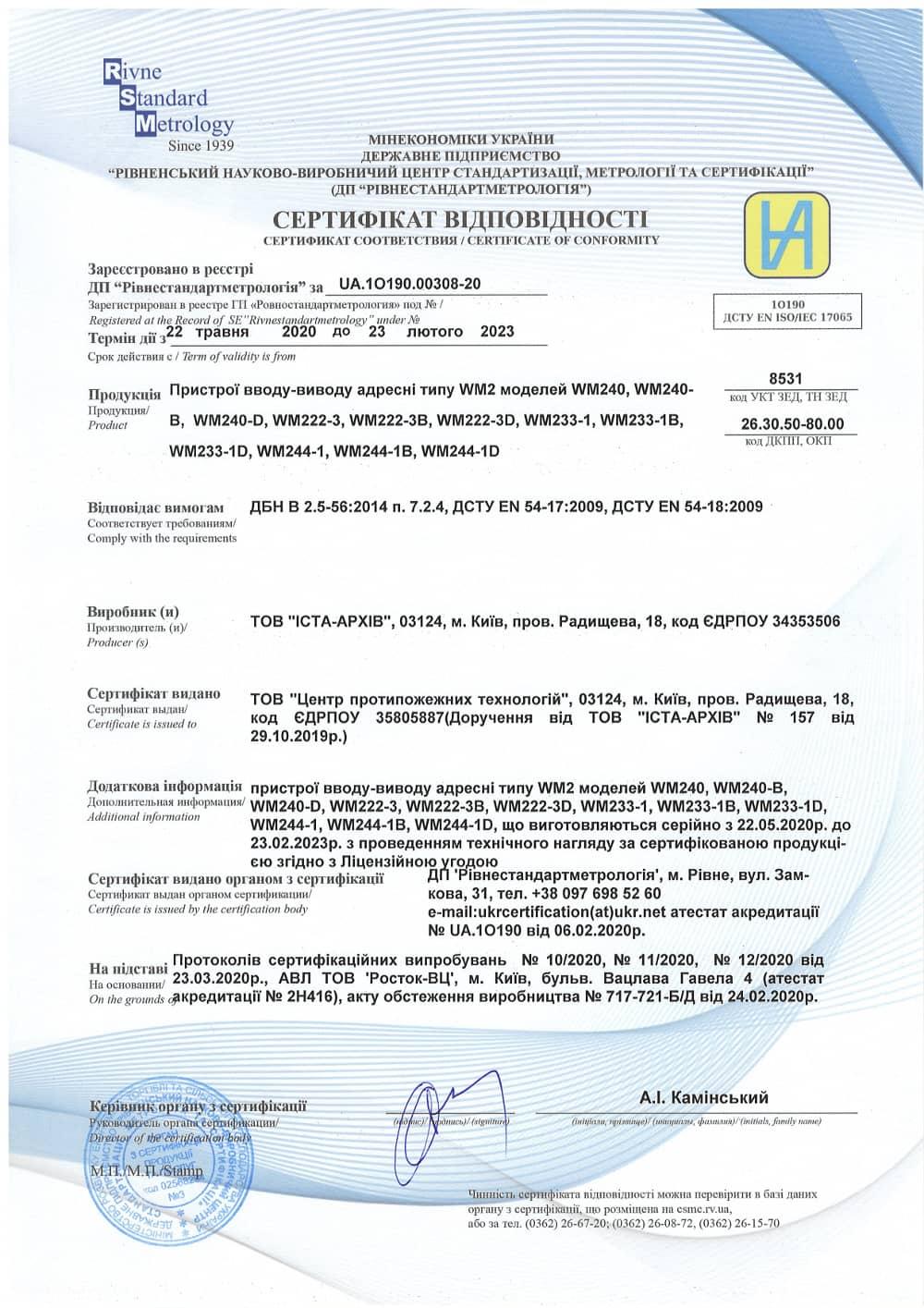 Сертифікат на пристрої вв WM240, WM222-3, WM233-1, WM244-1