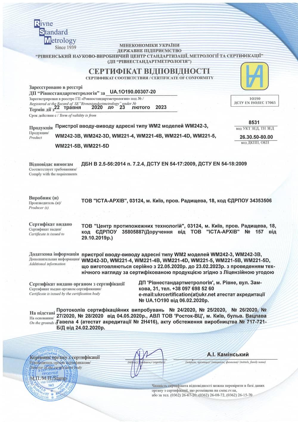 Сертифікат на пристрої вв WM242-3, WM221-4, WM221-5