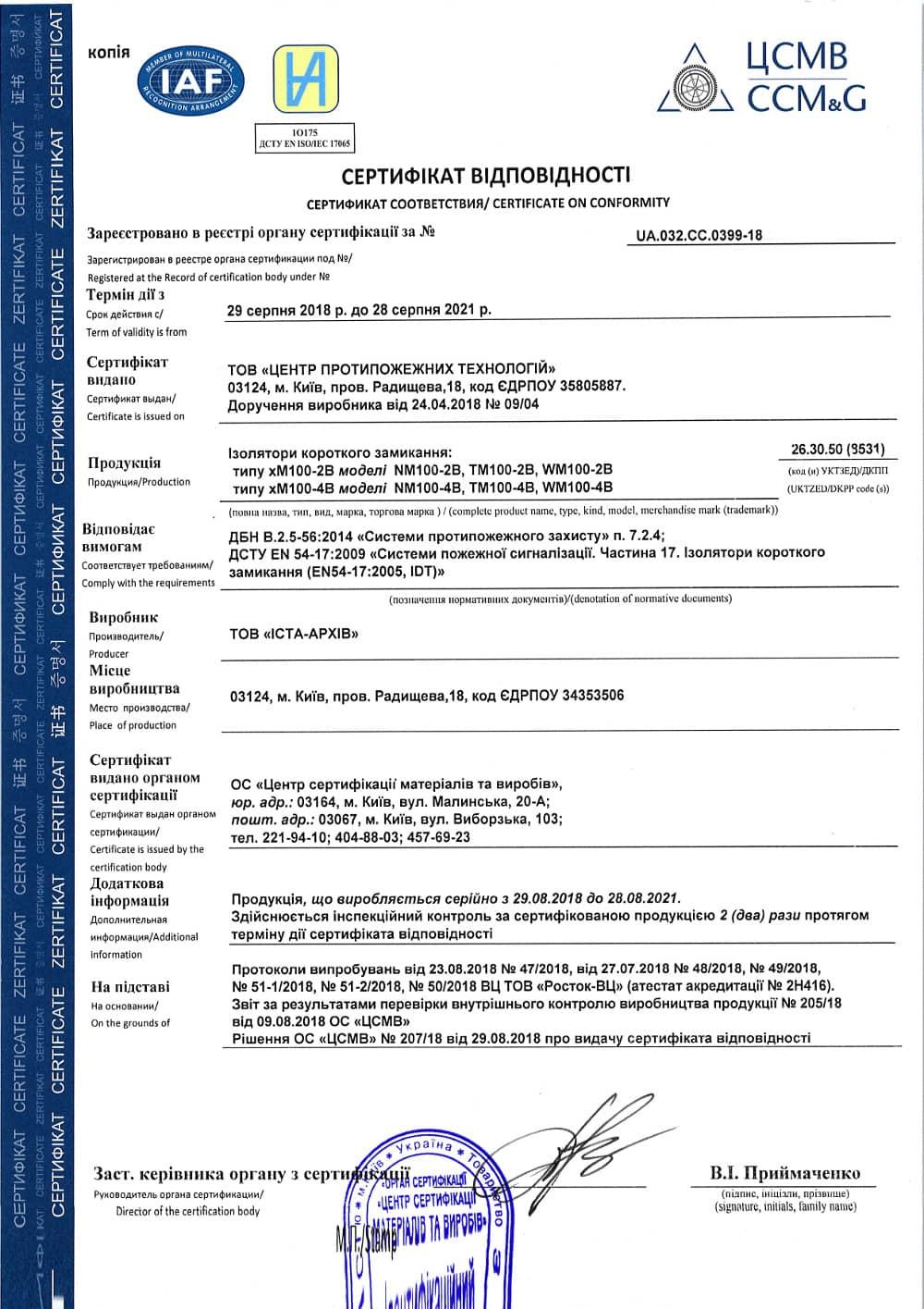 Сертифікат на ізолятори КЗ NM100-2B, NM100-4B, TM100-2B, TM100-4B, WM100-2B, WM100-4B