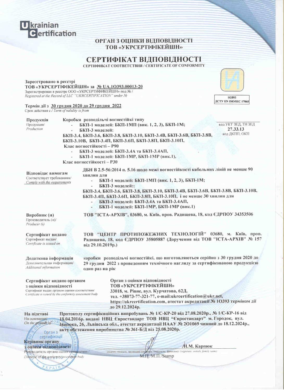 Сертифікат на коробки розподільчі вогнестійкі БКП-1, БКП-3 клас вогнестійкості P30, P90