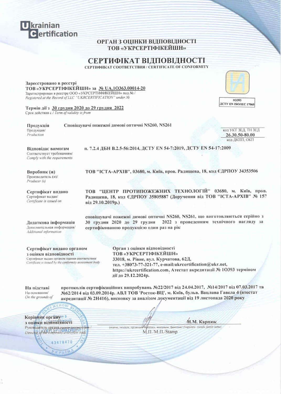 Сертифікат відповідності на сповіщувачі димові NS 260, NS 261