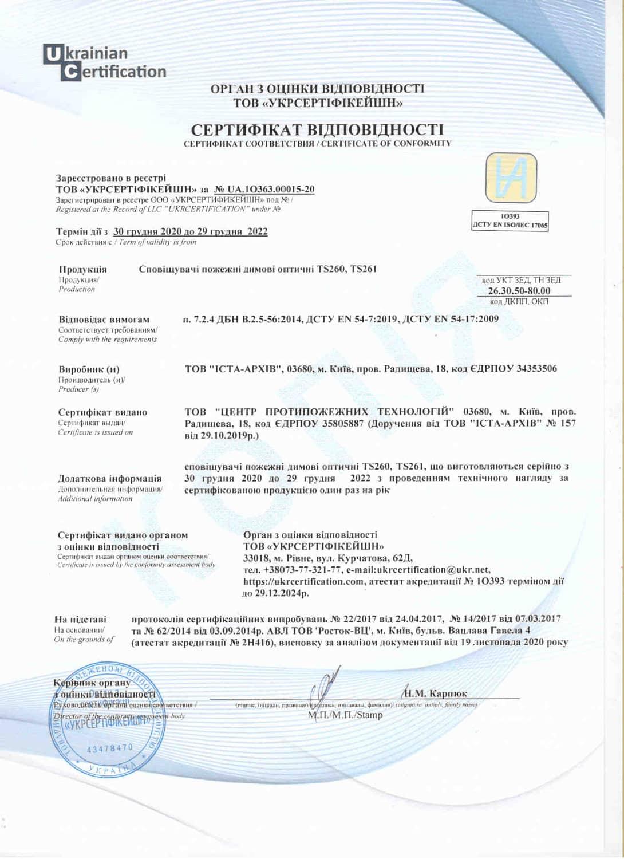 Сертифікат відповідності на сповіщувачі димові TS 260, TS 261