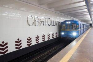 Київський метрополітен, ст. Святошин