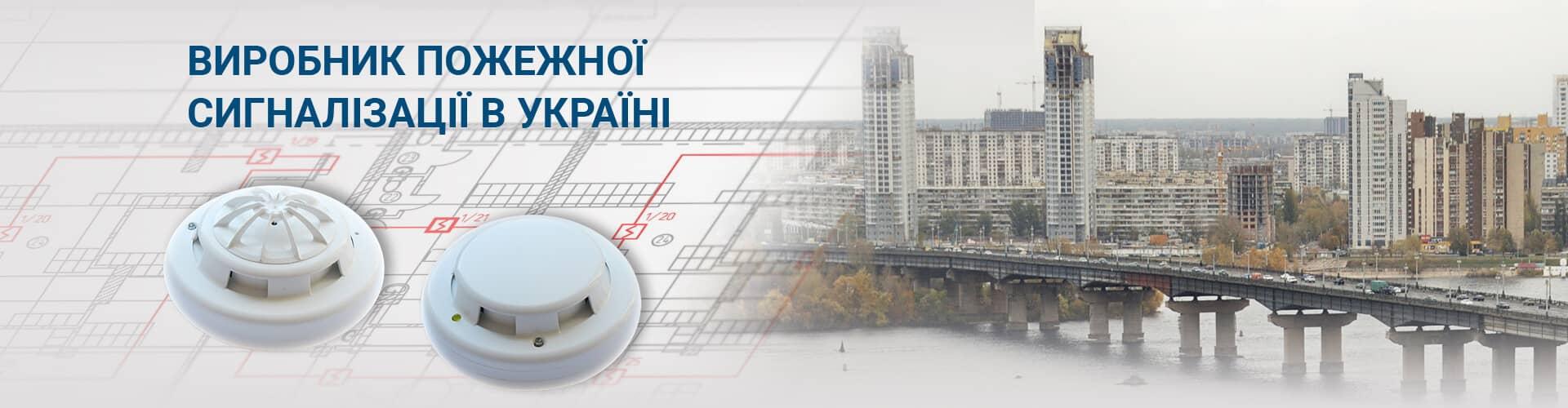 розробка та виробництво елементів адресних систем пожежної сигналізації