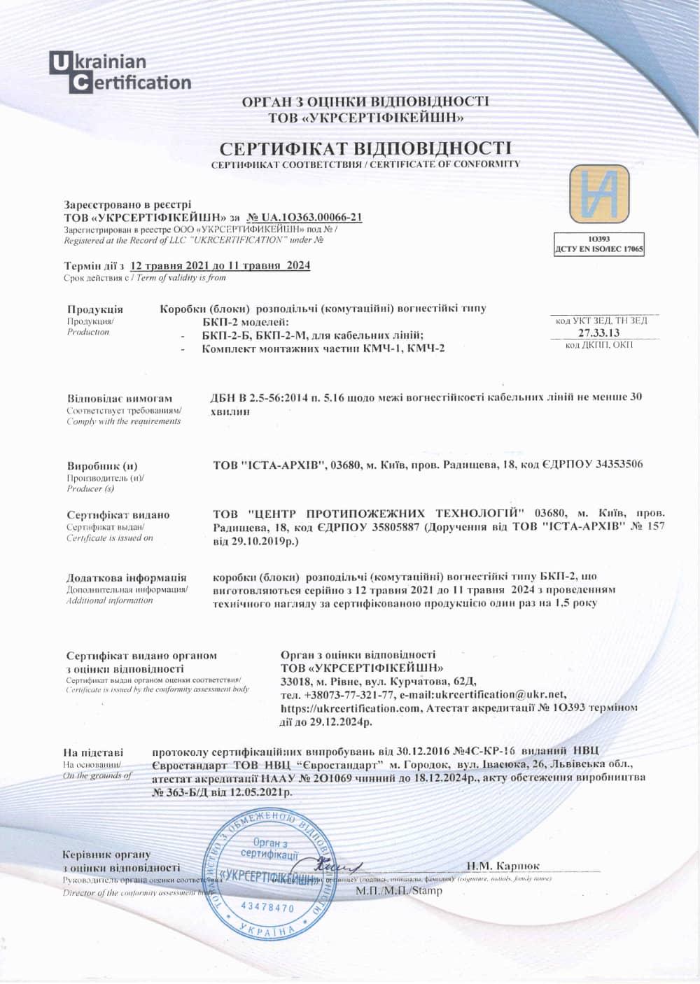 Сертифікат відповідності на коробки розподільчі вогнестійки БКП-2