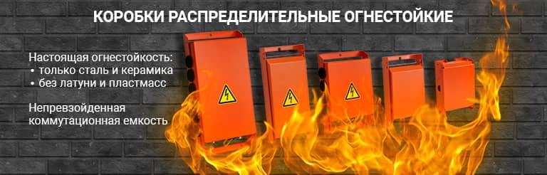 Коробки распределительные (соединительные) огнестойкие цена от производителя Киев Украина