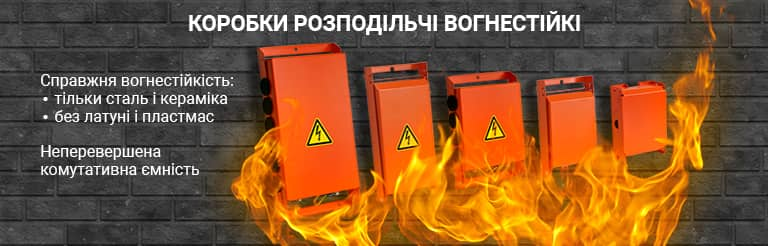 Коробки розподільні монтажні вогнестійкі ціна від виробника