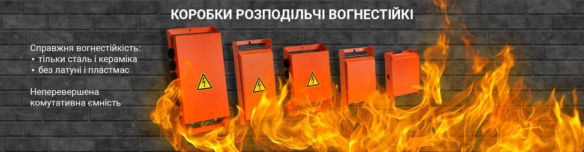 Коробки розподільчі (монтажні, з'єднувальні) вогнестійкі купити Київ Україна. Ціна від виробника